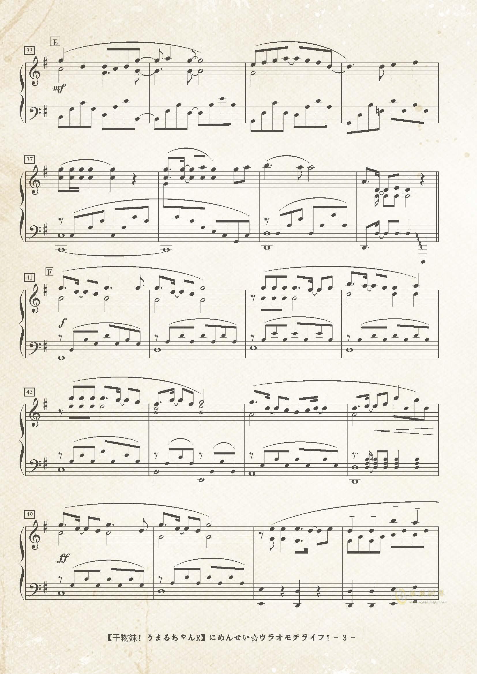 にめんせい☆ウラオモテライフ!钢琴谱 第5页