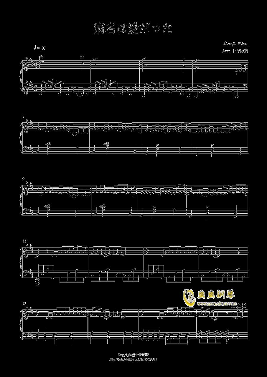 病名为爱钢琴谱 第1页
