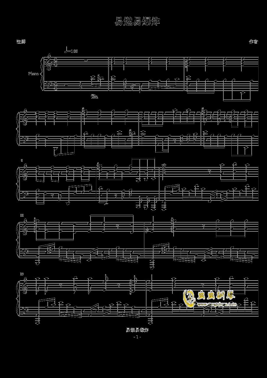 易燃易爆炸钢琴谱 第1页