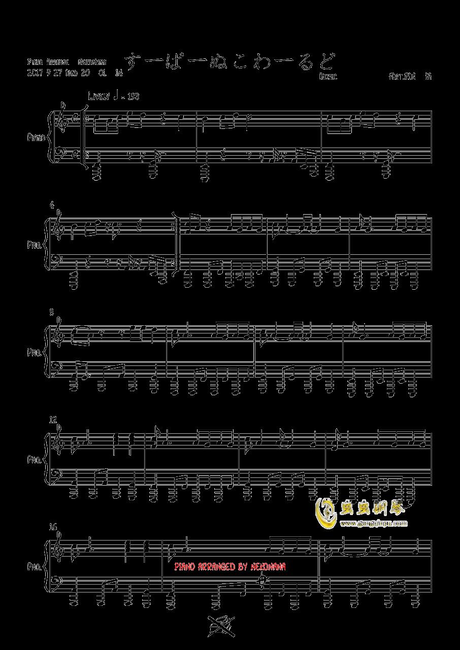 す�`ぱ�`ぬこわ�`るど钢琴谱 第1页