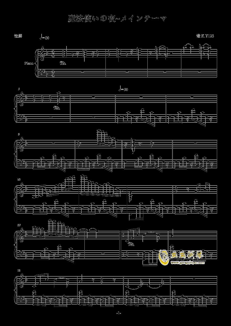 魔法使いの夜~メインテ�`マ钢琴谱 第1页