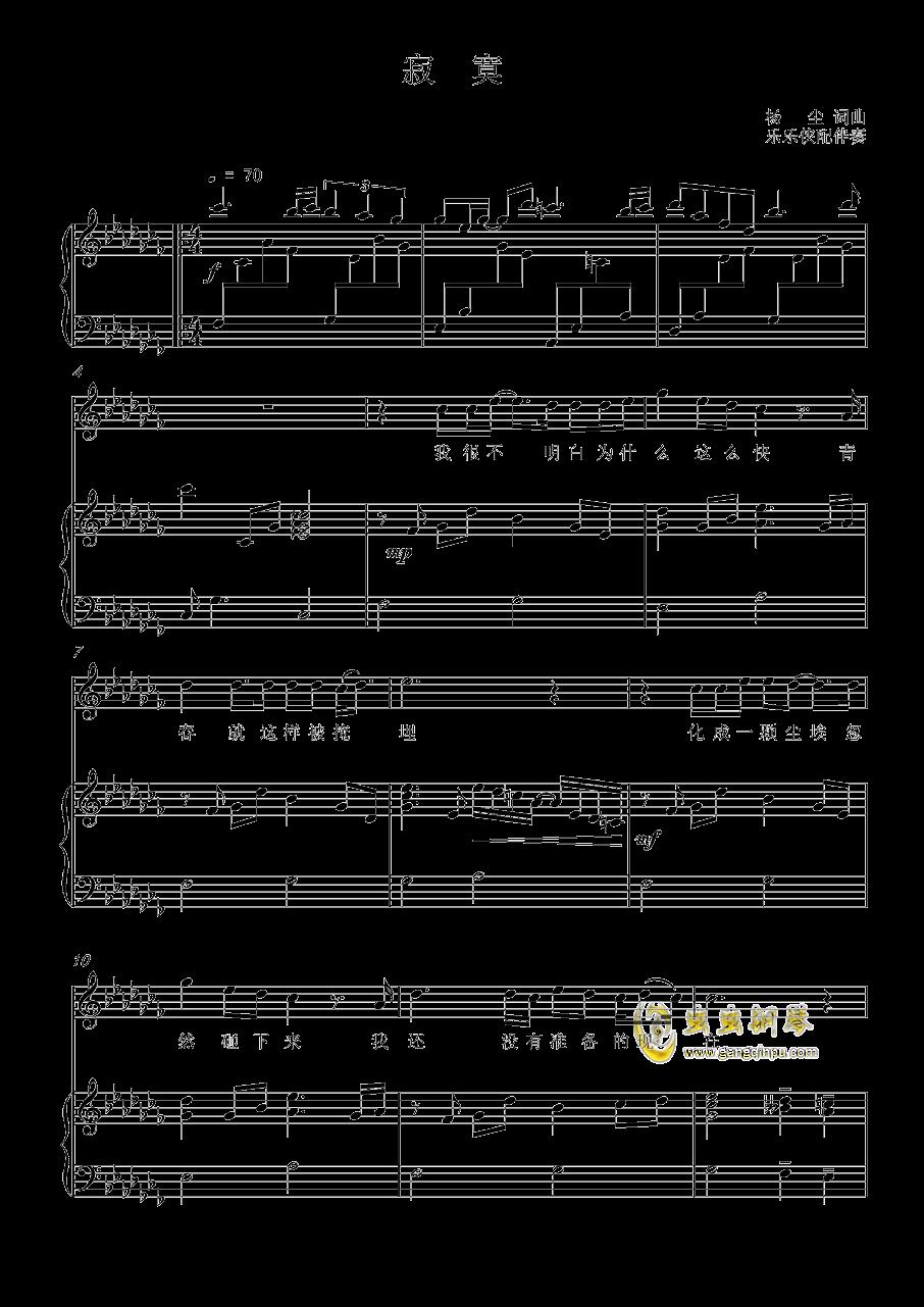 寂寞钢琴谱 第1页