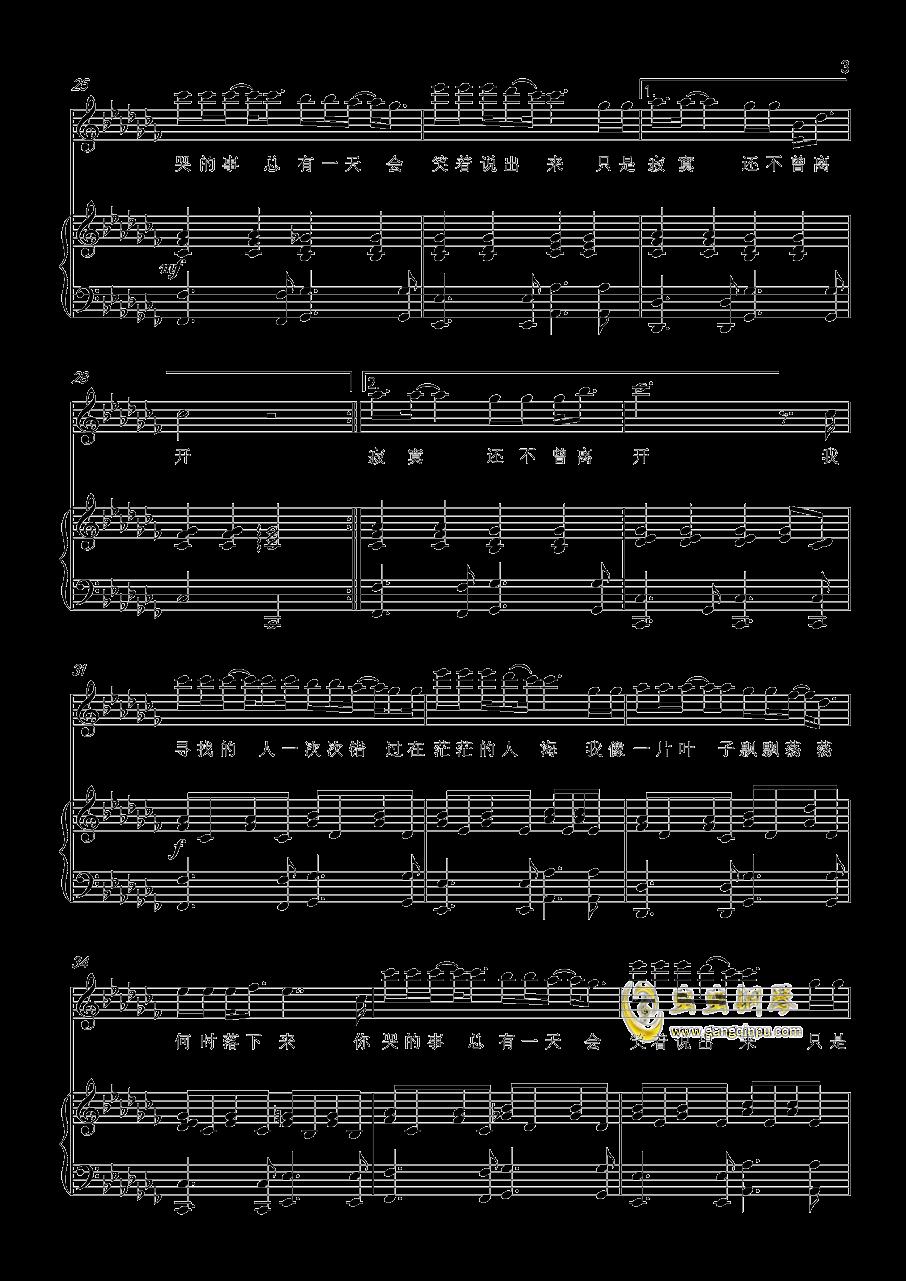 寂寞钢琴谱 第3页