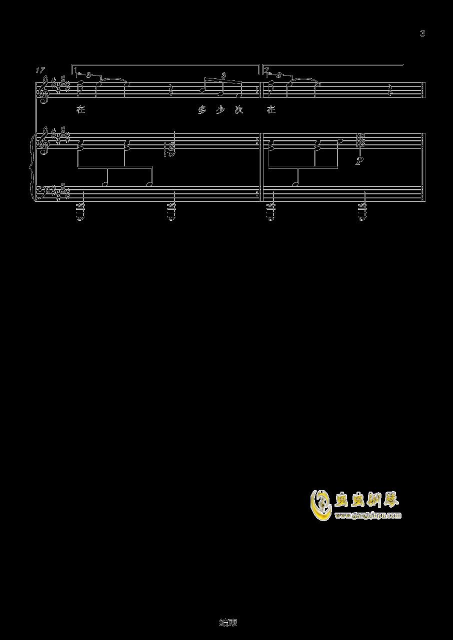 存在钢琴谱 第3页