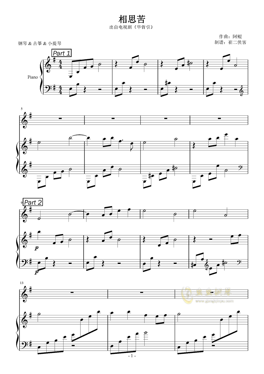 相思苦钢琴谱 第1页