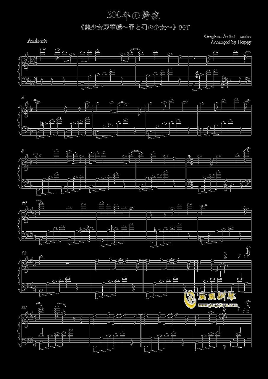 300年の静寂钢琴谱 第1页