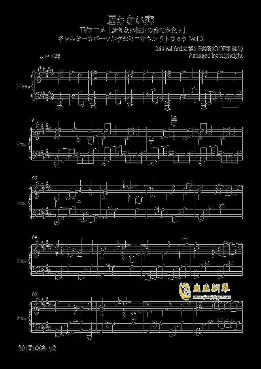 届かない恋钢琴谱 第1页