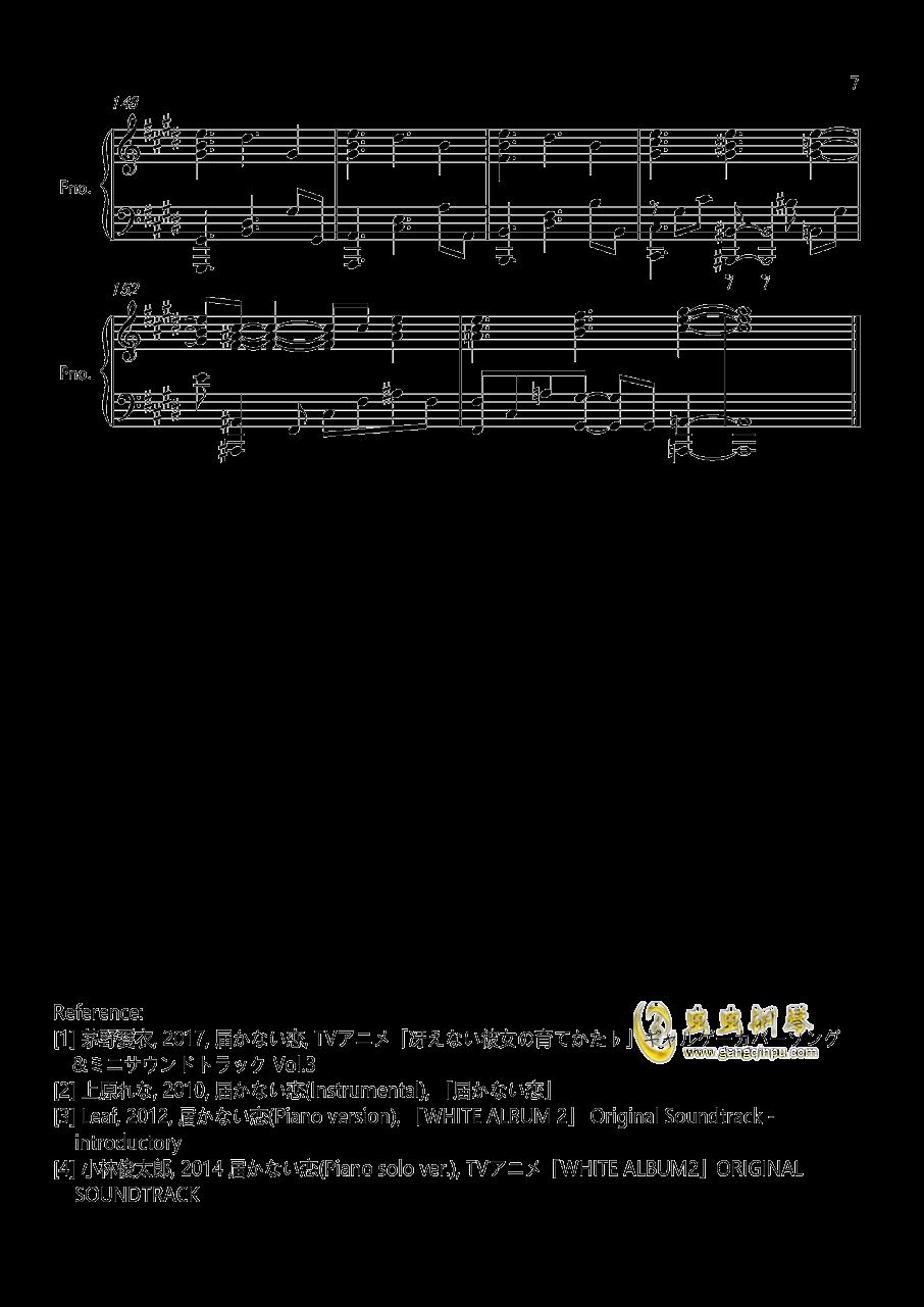 届かない恋钢琴谱 第7页