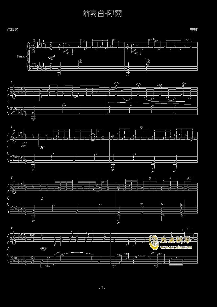 前奏曲钢琴谱 第1页