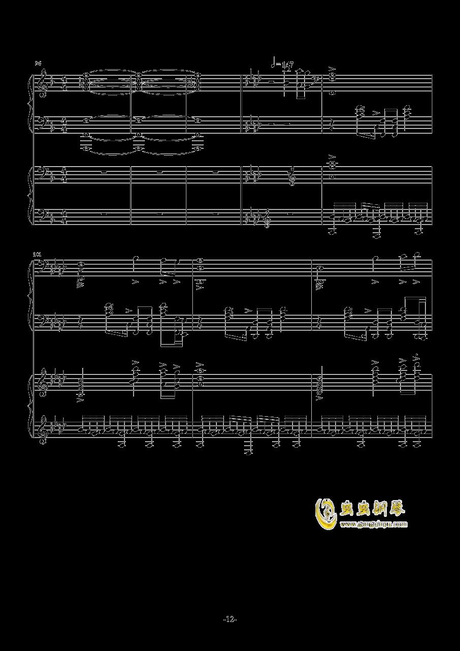 赤信号钢琴谱 第12页