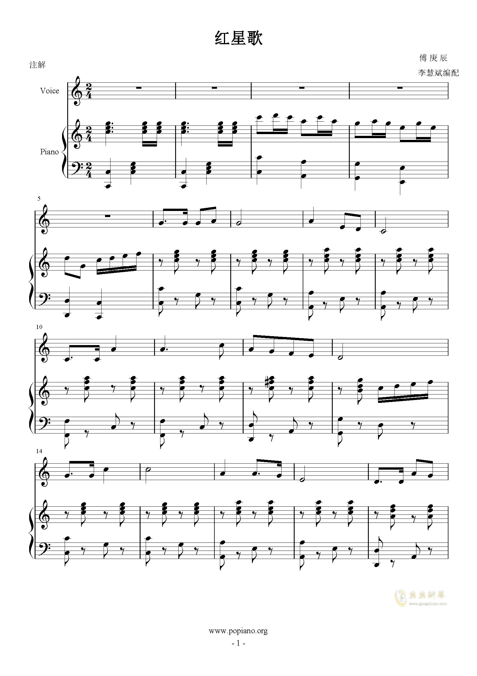 红星歌钢琴谱 第1页