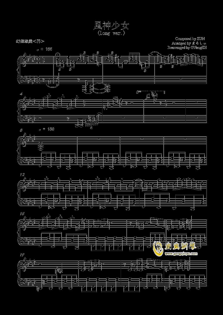 風神少女钢琴谱 第1页