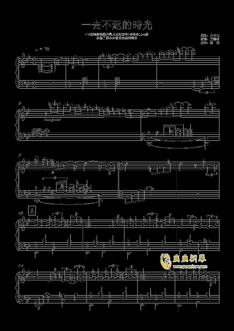 Capriccio grottesca钢琴谱 第1页