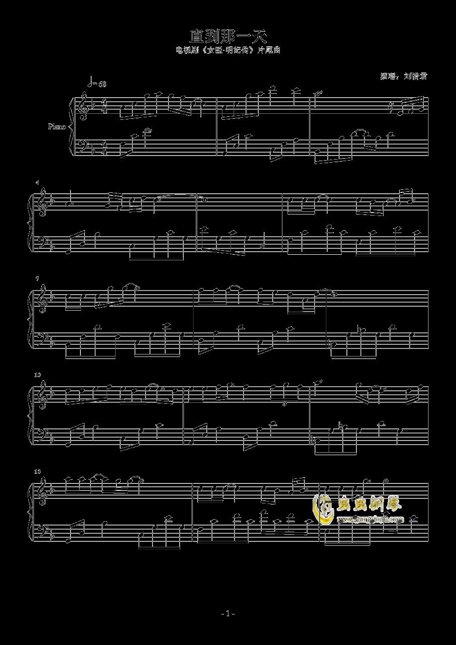 直到那一天钢琴谱 第1页