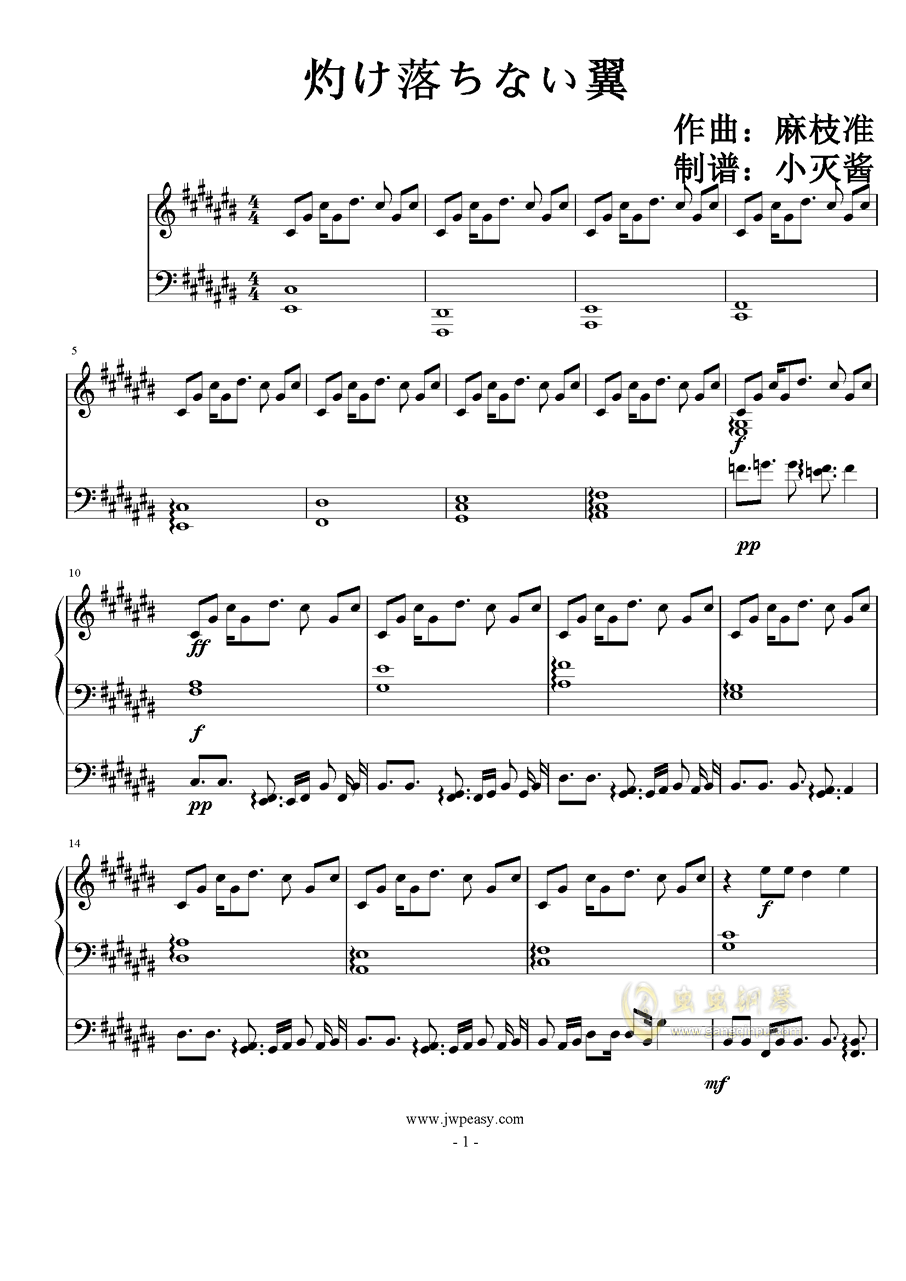 灼け落ちない翼钢琴谱 第1页