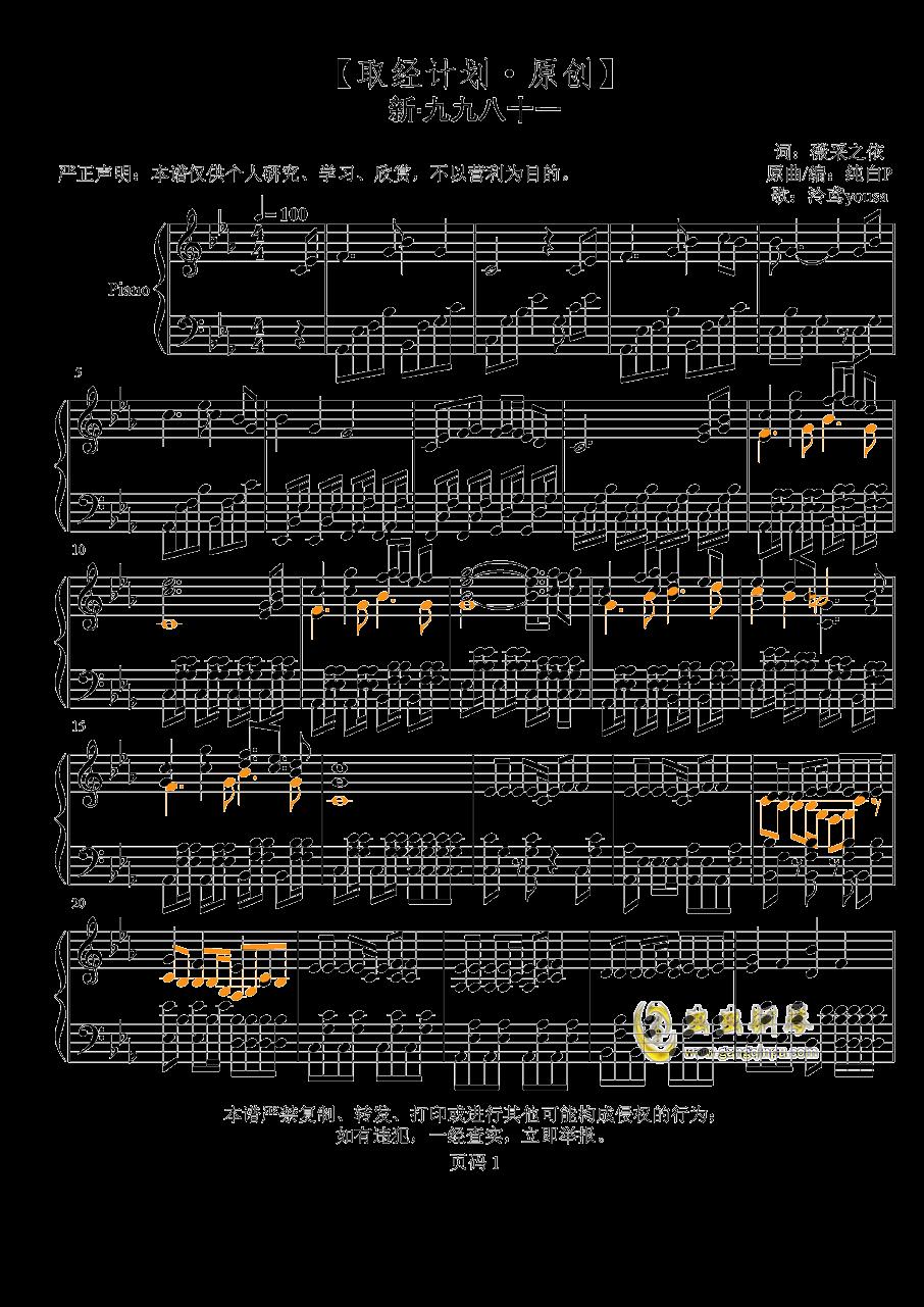 九九八十一_李伊曼_高音质在线试听_九九八十一歌词... _酷狗音乐