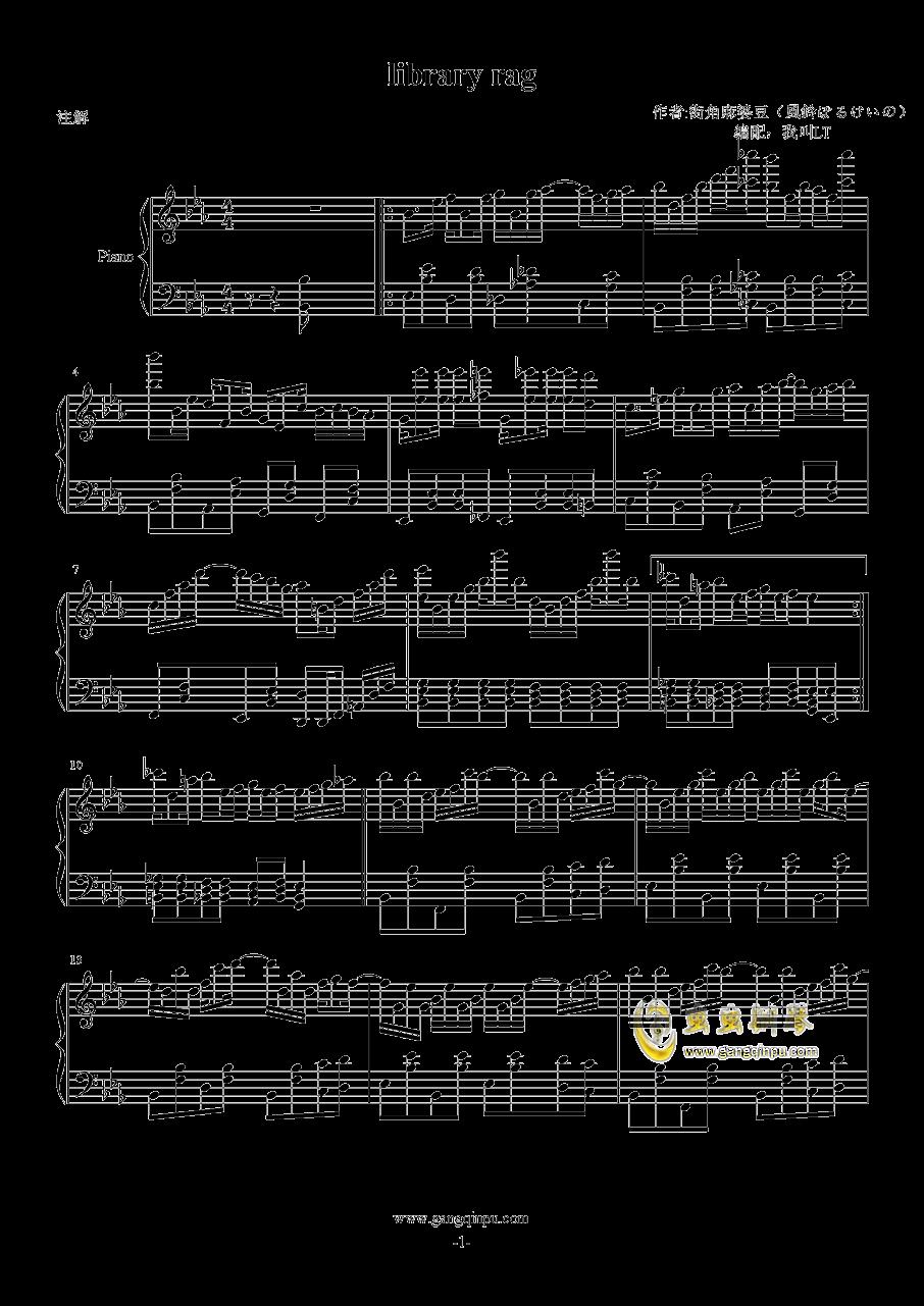 library rag钢琴谱 第1页
