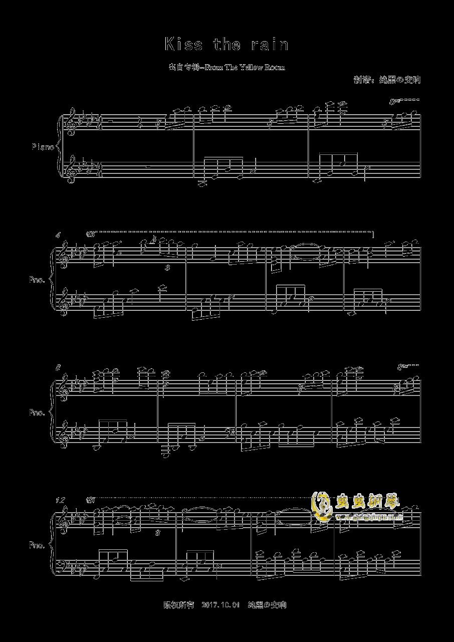 Kiss the rain钢琴谱 第1页