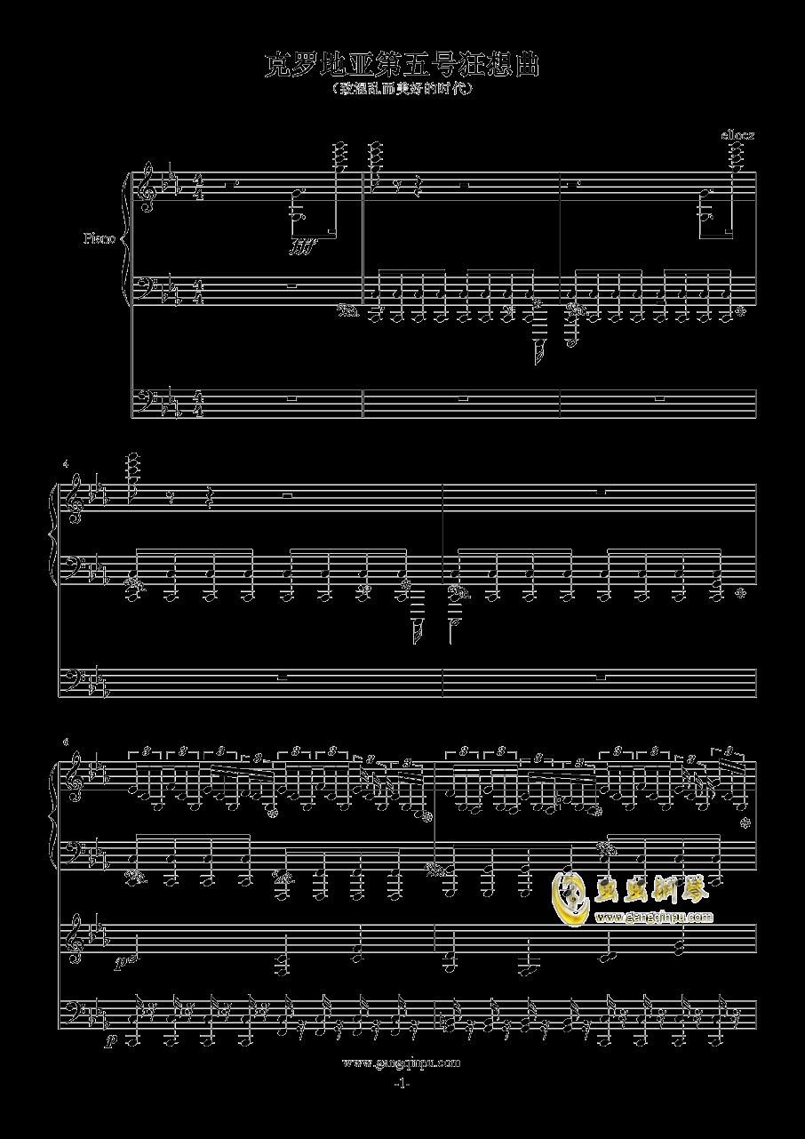 克罗地亚第五号狂想曲钢琴谱 第1页