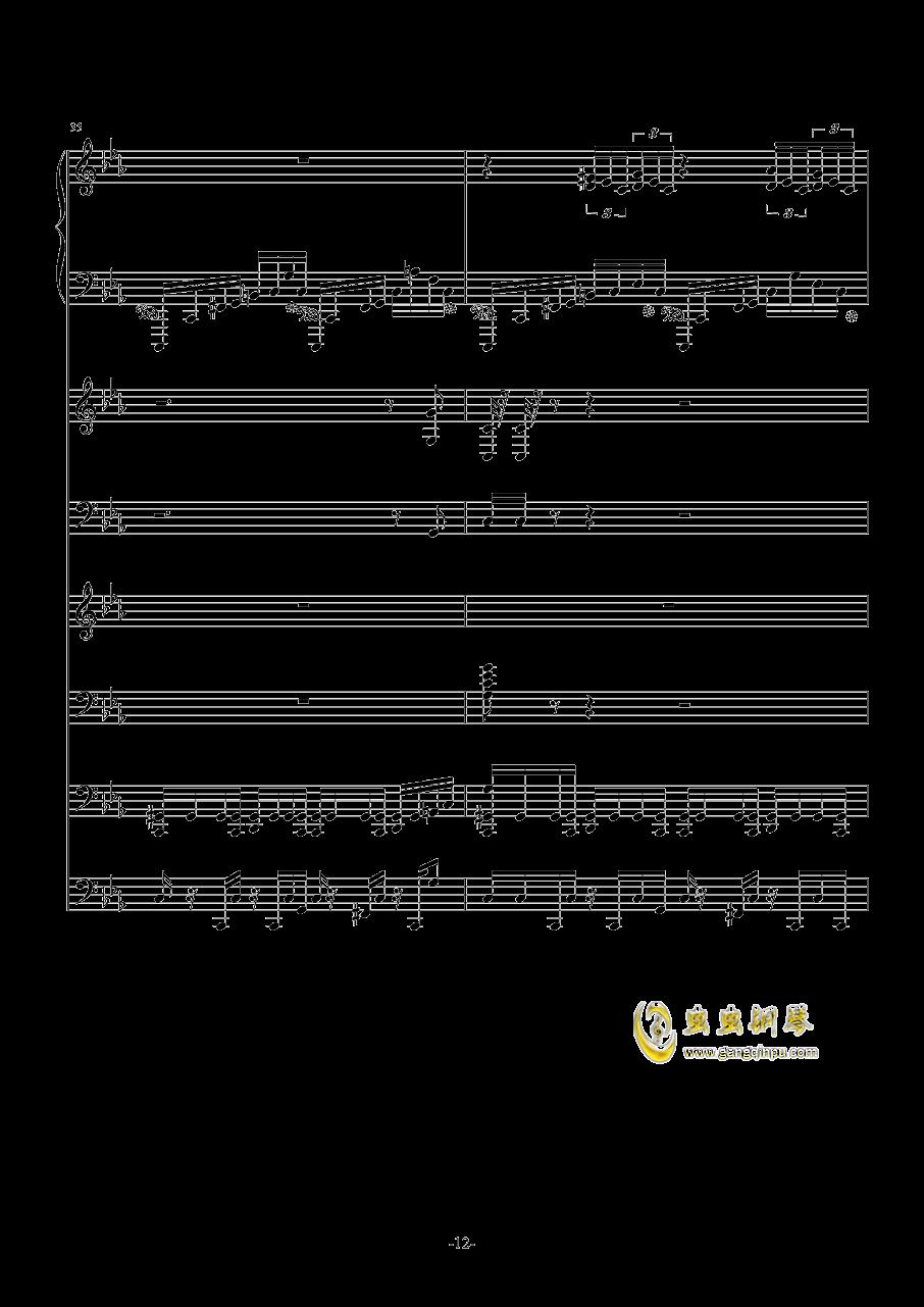 克罗地亚第五号狂想曲钢琴谱 第12页