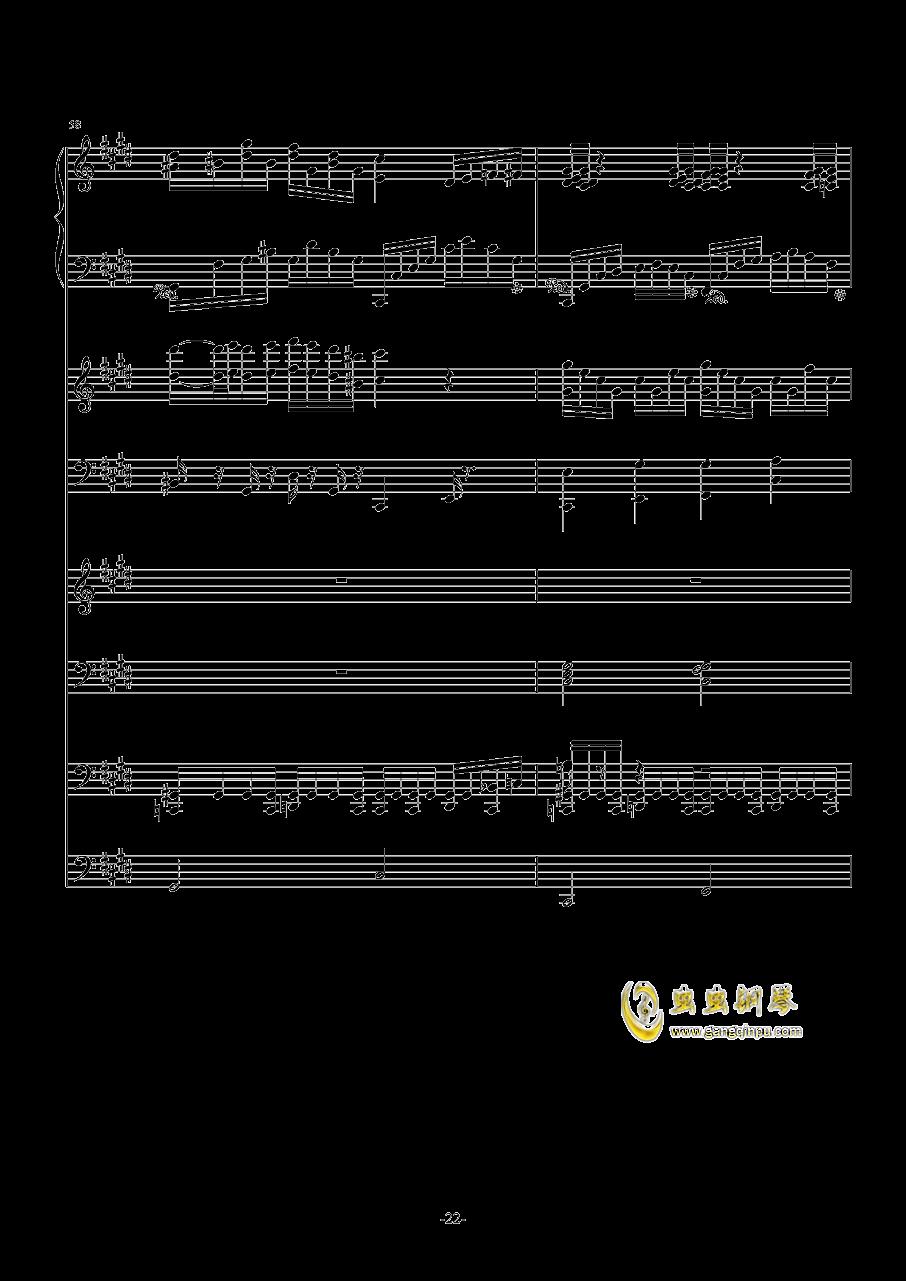 克罗地亚第五号狂想曲钢琴谱 第22页
