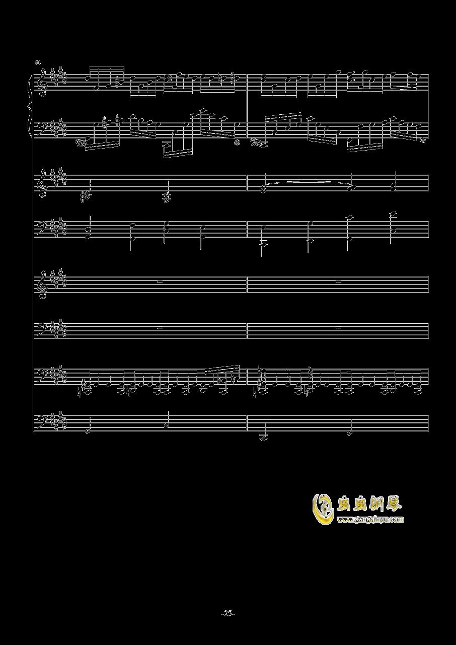 克罗地亚第五号狂想曲钢琴谱 第25页