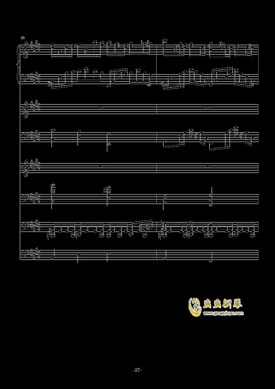 克罗地亚第五号狂想曲钢琴谱 第27页