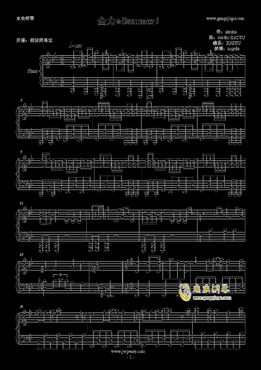 全力☆Summer!钢琴谱 第1页