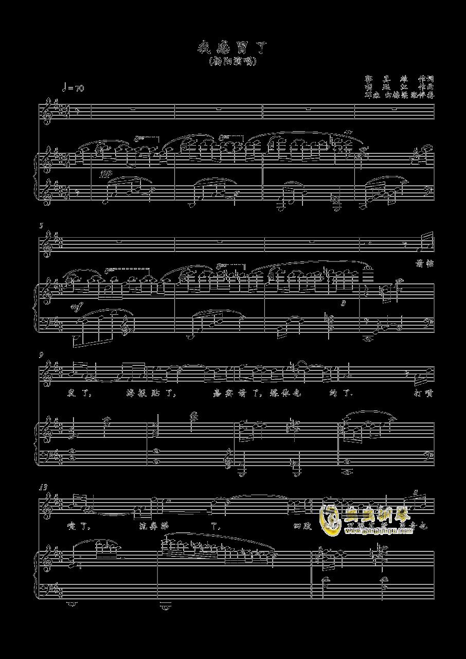 我感冒了钢琴谱 第1页