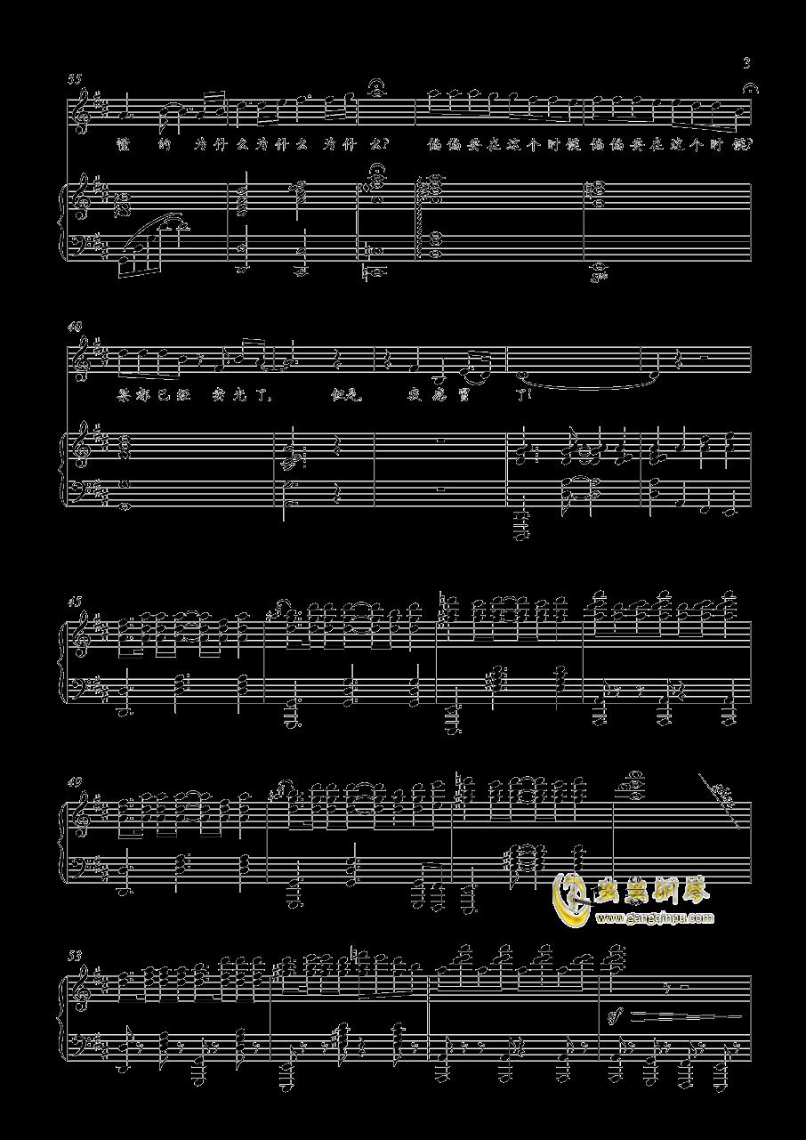 我感冒了钢琴谱 第3页
