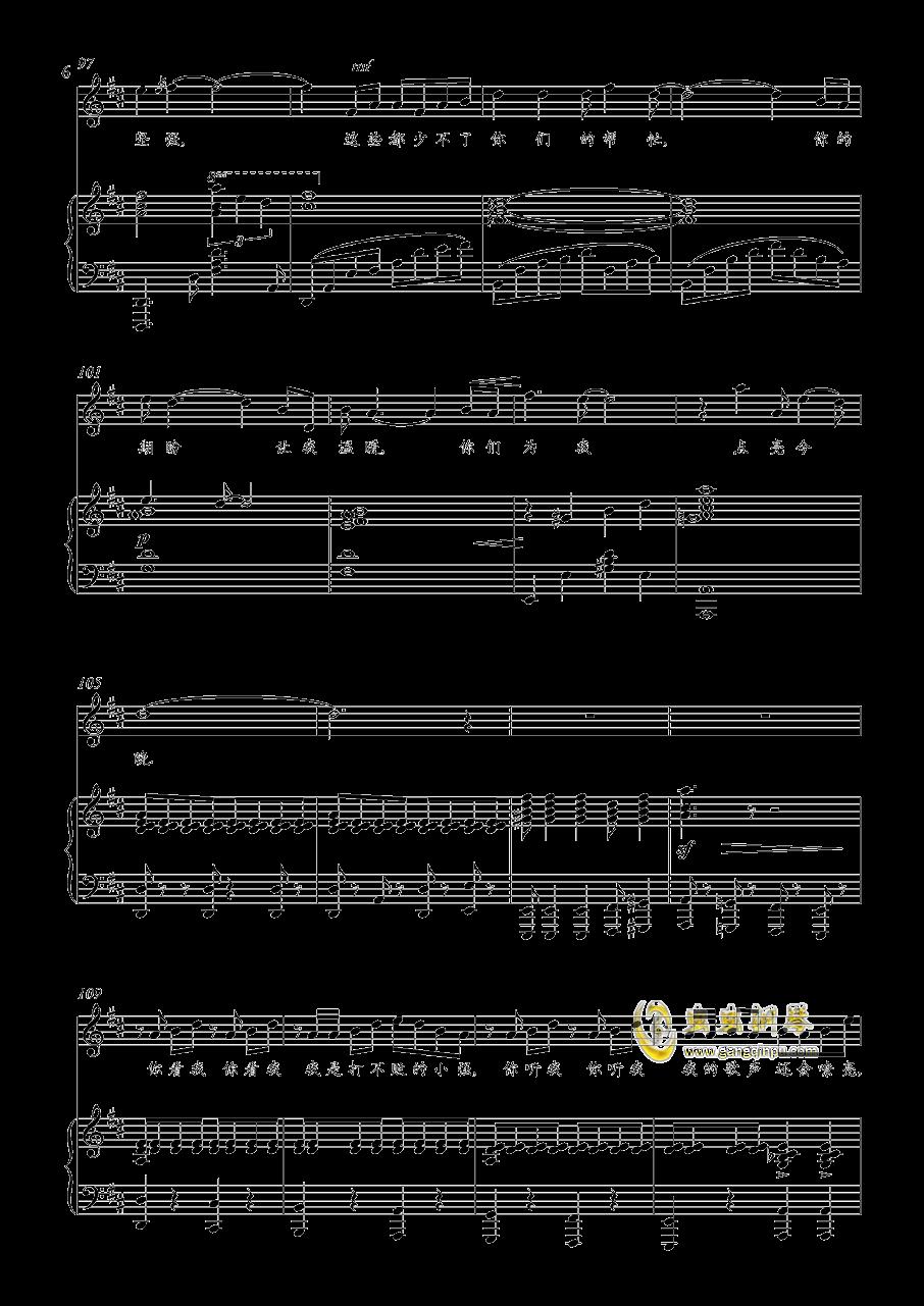 我感冒了钢琴谱 第6页