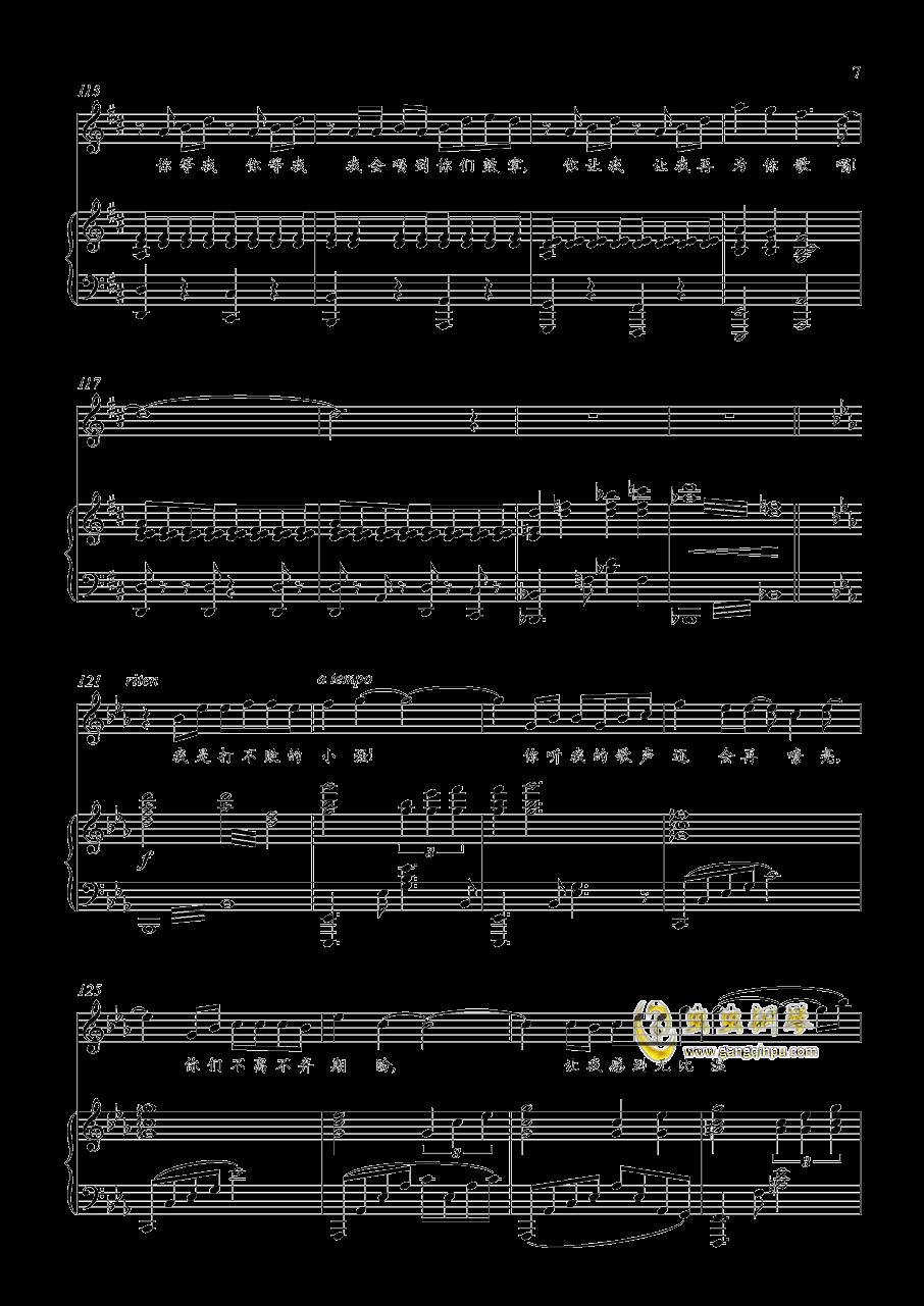 我感冒了钢琴谱 第7页
