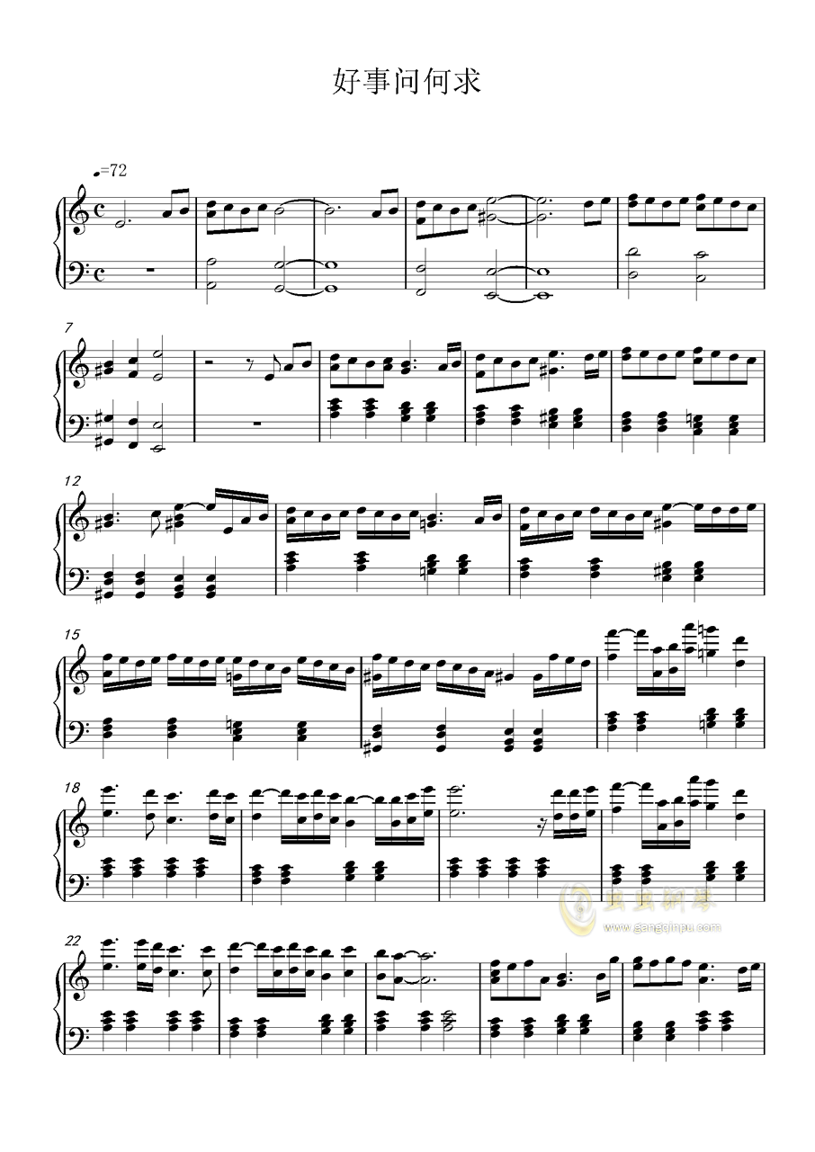 好事问何求钢琴谱 第1页