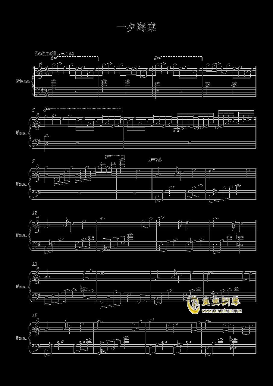 一夕海棠钢琴谱 第1页