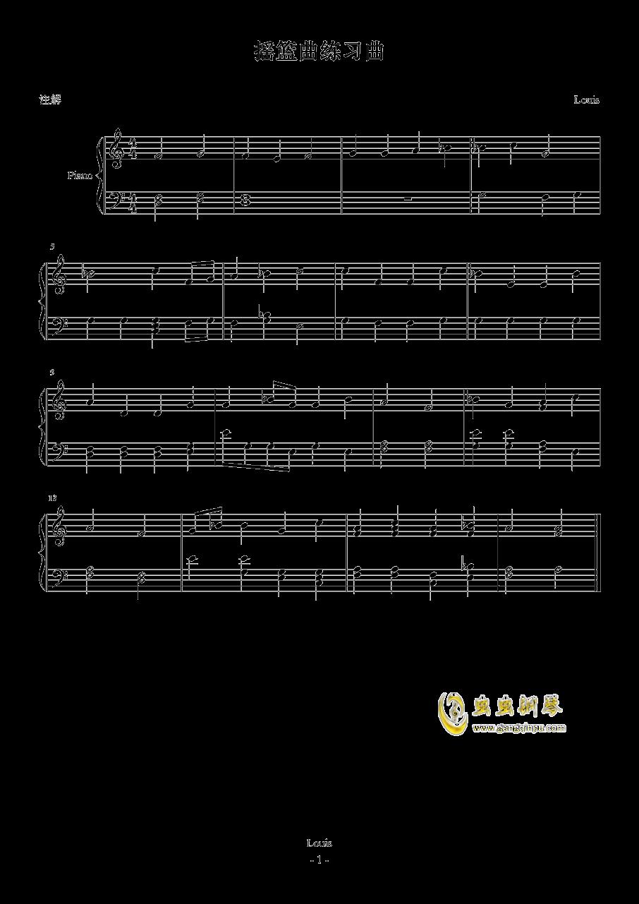 摇篮曲练习曲钢琴谱 第1页
