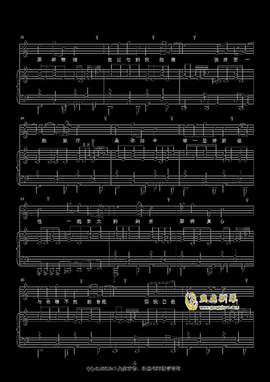 蒲公英的约定钢琴谱 第5页