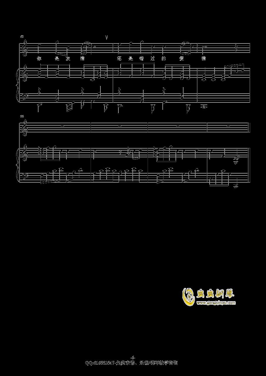 蒲公英的约定钢琴谱 第6页