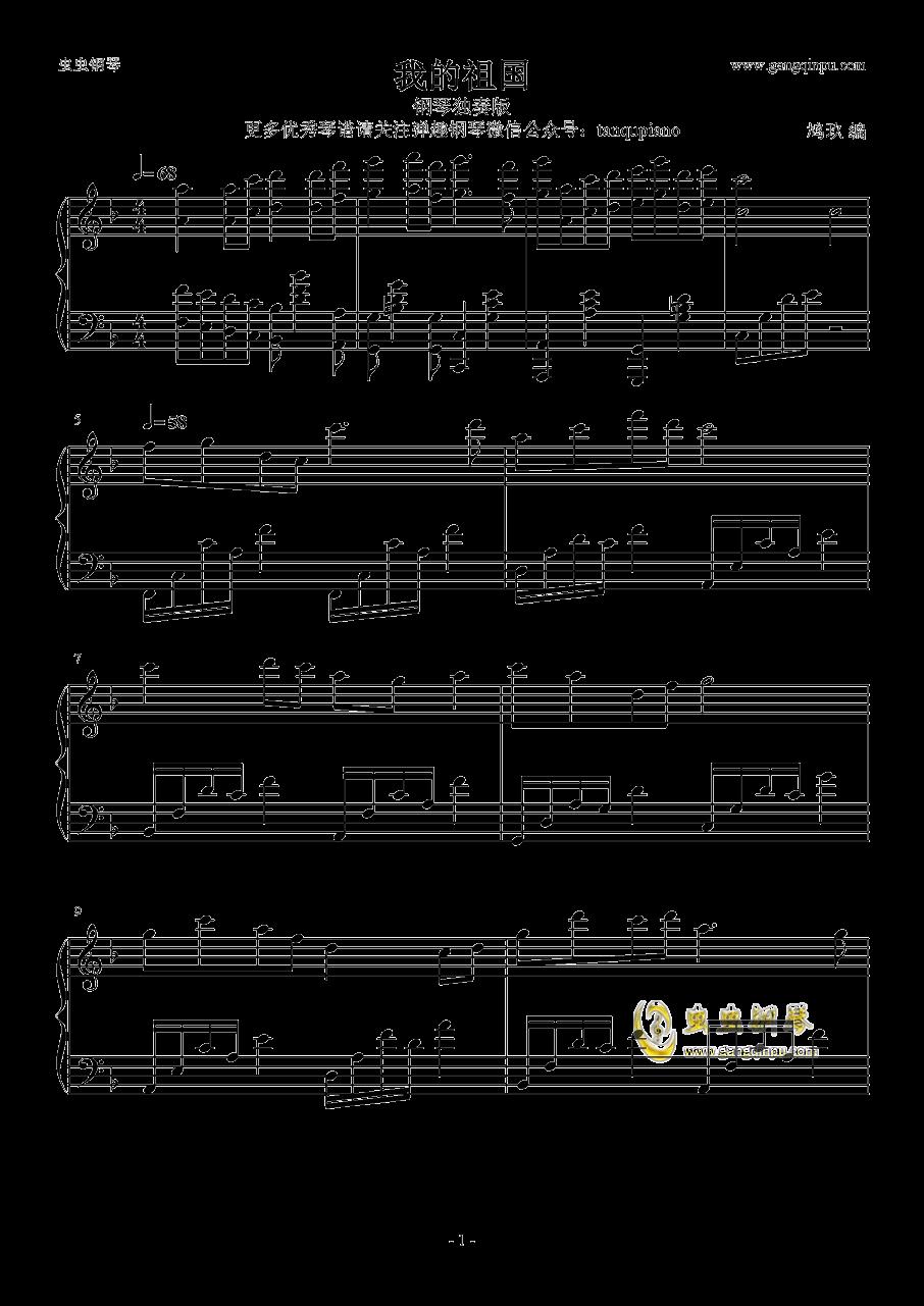 我的祖国钢琴谱 第1页