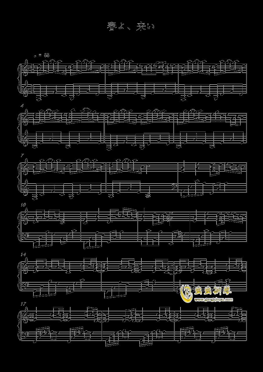 春よ、来い钢琴谱 第1页