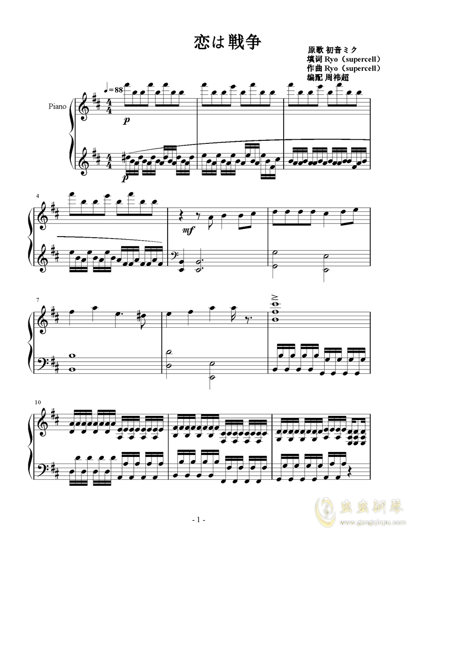 恋は�檎�钢琴谱 第1页