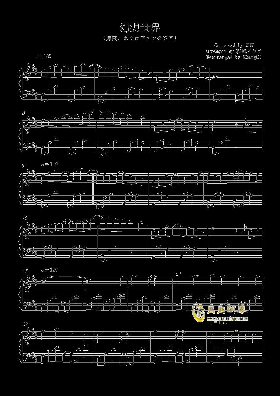 玖原イヅナ -  幻想世界 (原曲:ネクロファンタジア)钢琴谱 第1页
