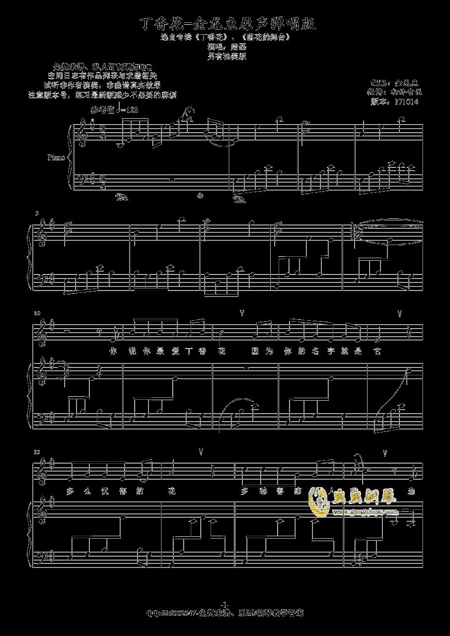 丁香花钢琴谱 第1页