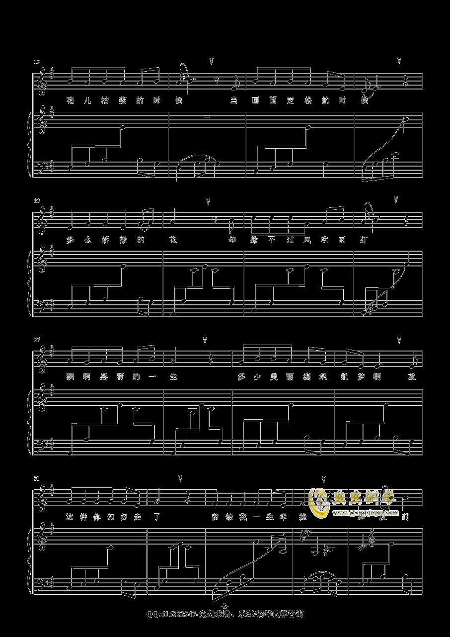 丁香花钢琴谱 第2页