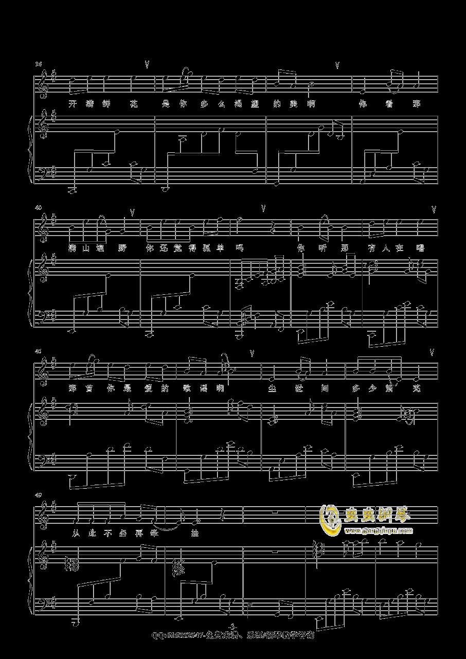 丁香花钢琴谱 第3页