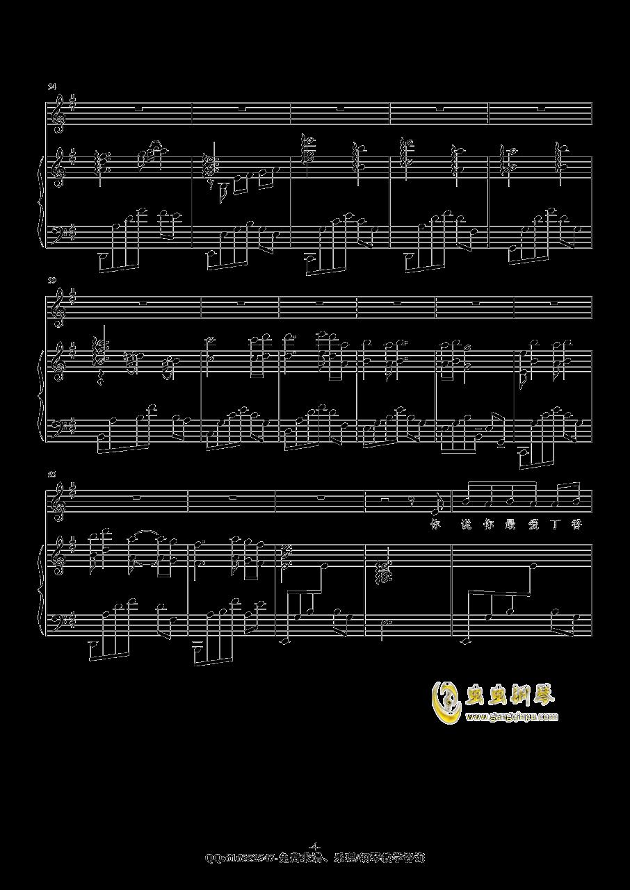 丁香花钢琴谱 第4页