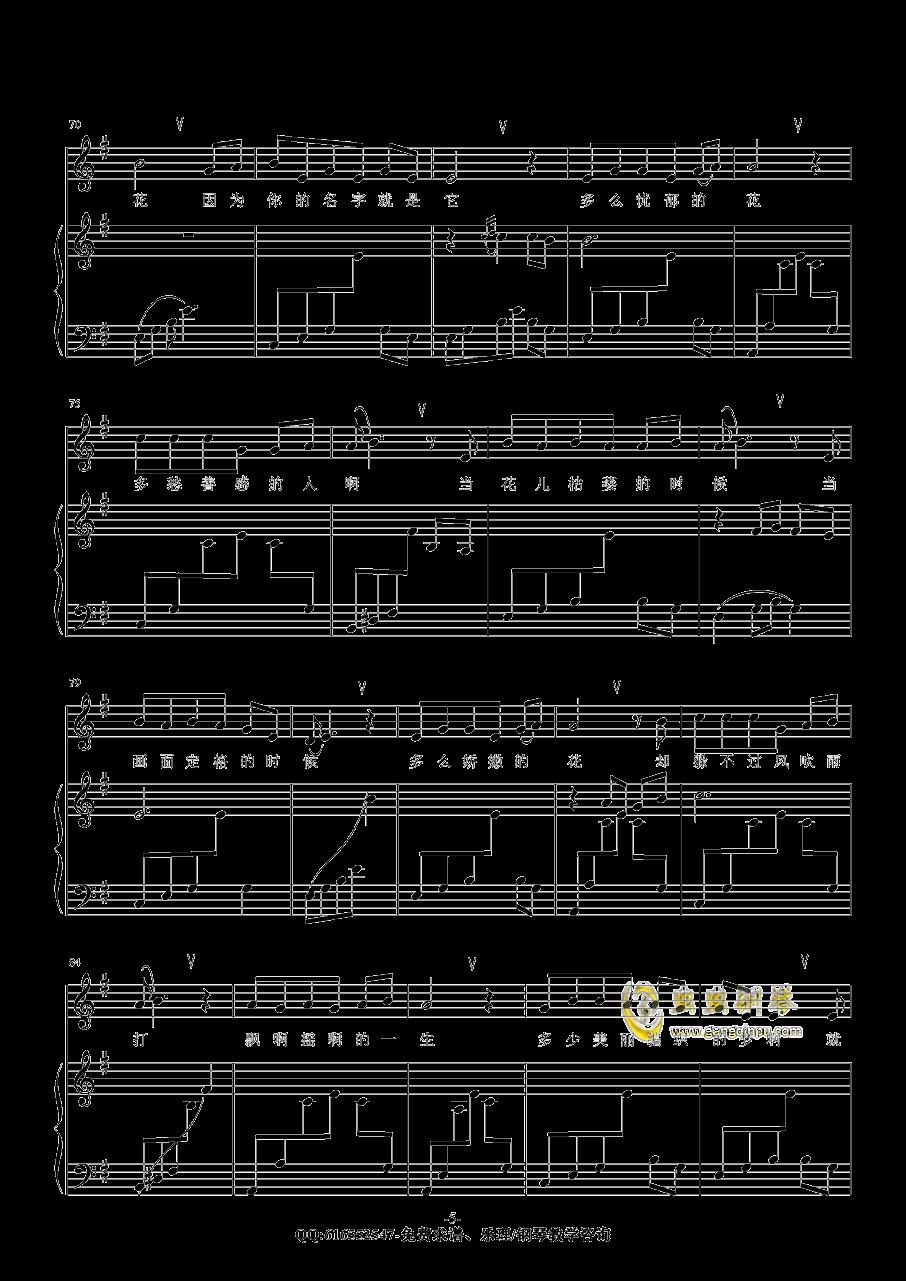 丁香花钢琴谱 第5页
