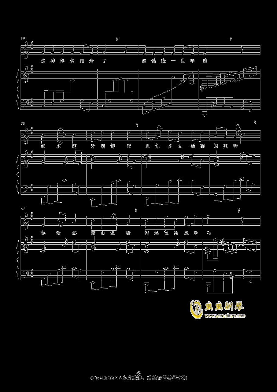 丁香花钢琴谱 第6页