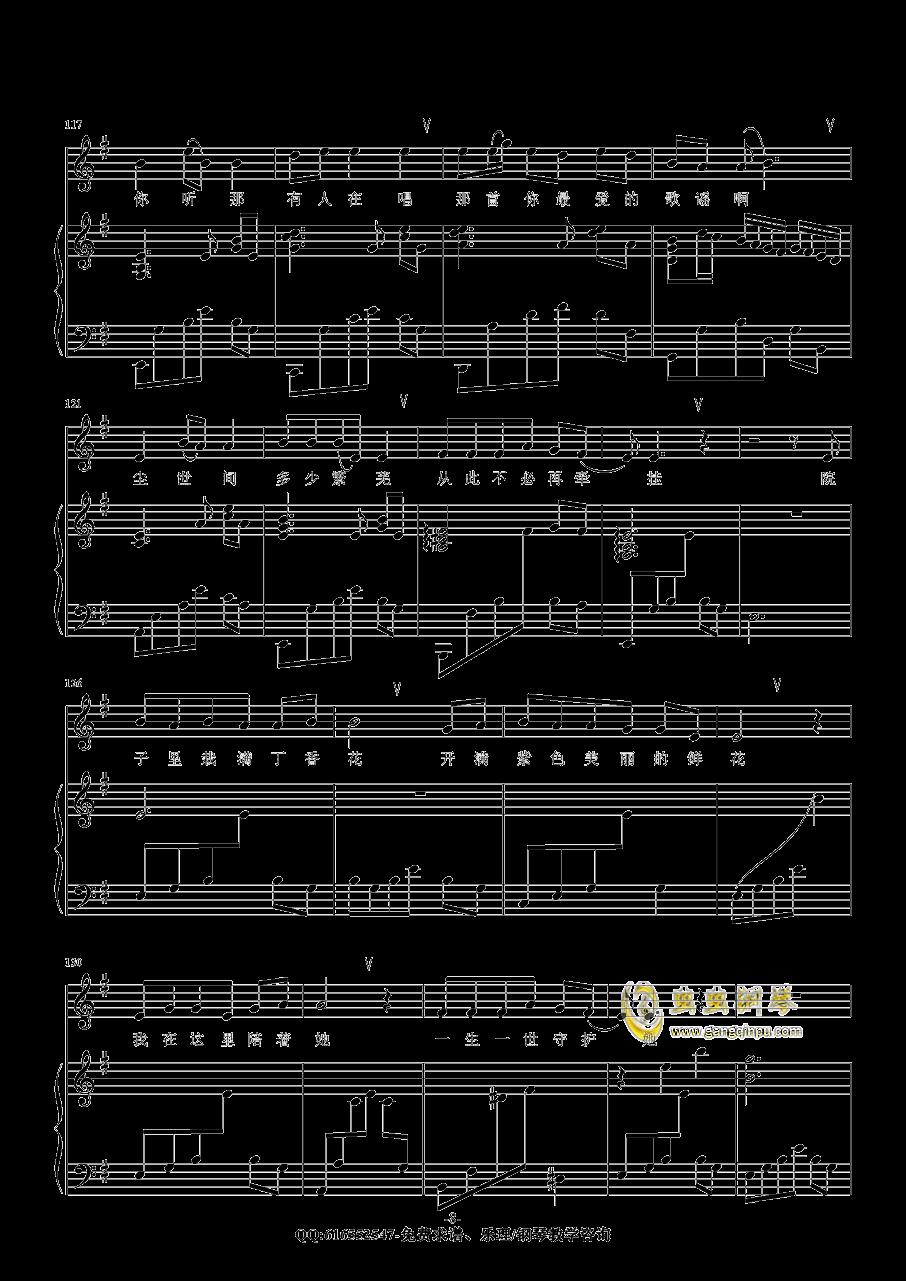 丁香花钢琴谱 第8页