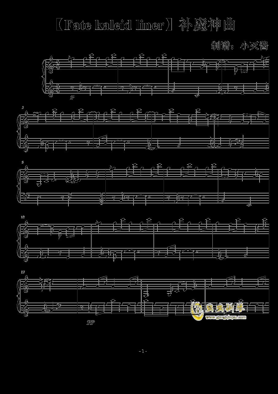 补魔神曲钢琴谱 第1页