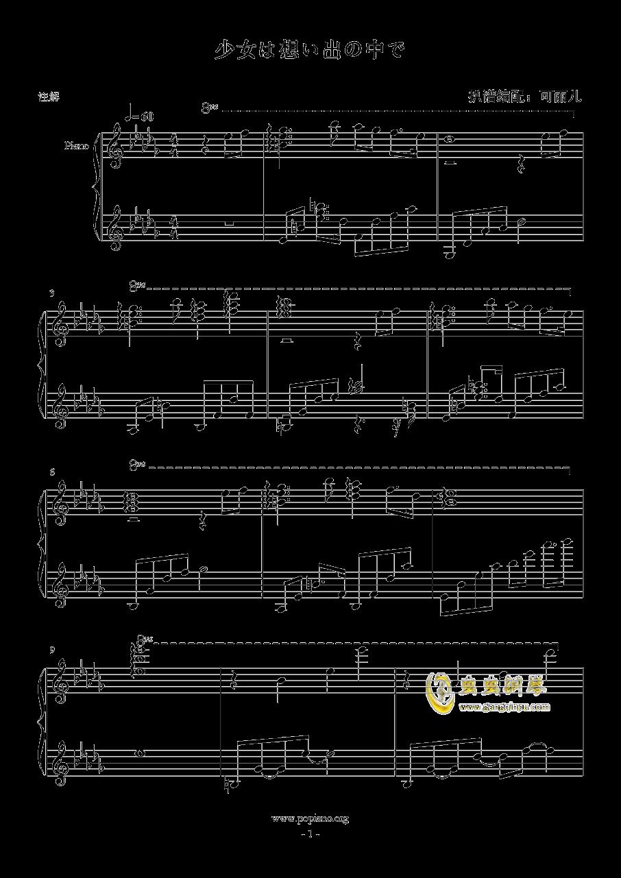 少女は想い出の中で钢琴谱 第1页